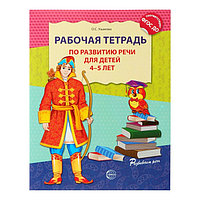 Рабочая тетрадь по развитию речи для детей 4-5 лет. Ушакова О. С.
