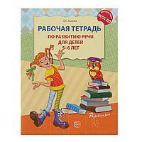 Рабочая тетрадь по развитию речи для детей 5-6 лет. Ушакова О. С.