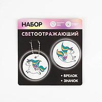 Набор светоотражающий 'Единорог', 2 предмета брелок и значок (комплект из 10 шт.)