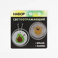 Набор светоотражающий 'Тропические фрукты', 2 предмета брелок и значок (комплект из 10 шт.)