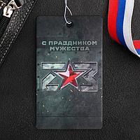 Ароматизатор бумажный 'С праздником мужества', 7,4 х 16,9 см
