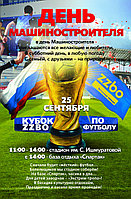Плохой погоды не бывает, особенно если собрался побеждать в матче по футболу за кубок ZZBO!