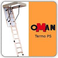 Чердачная лестница Oman Termo 55х120х330 тел. Whats App. +7(707)5705151