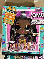 Кукла ЛОЛ ОМГ Путешествие на закате - LOL OMG World Travel: Sunset