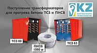 Новое поступление сухих трехфазных трансформаторов ТСЗ(ПБ)-80 и 63