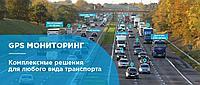 "GPS ""ЖПС"" мониторинг и контроль спец техники"