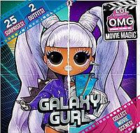 ЛОЛ ОМГ Галакси Гел - LOL OMG Galaxy Gurl LOL OMG Galaxy Gurl