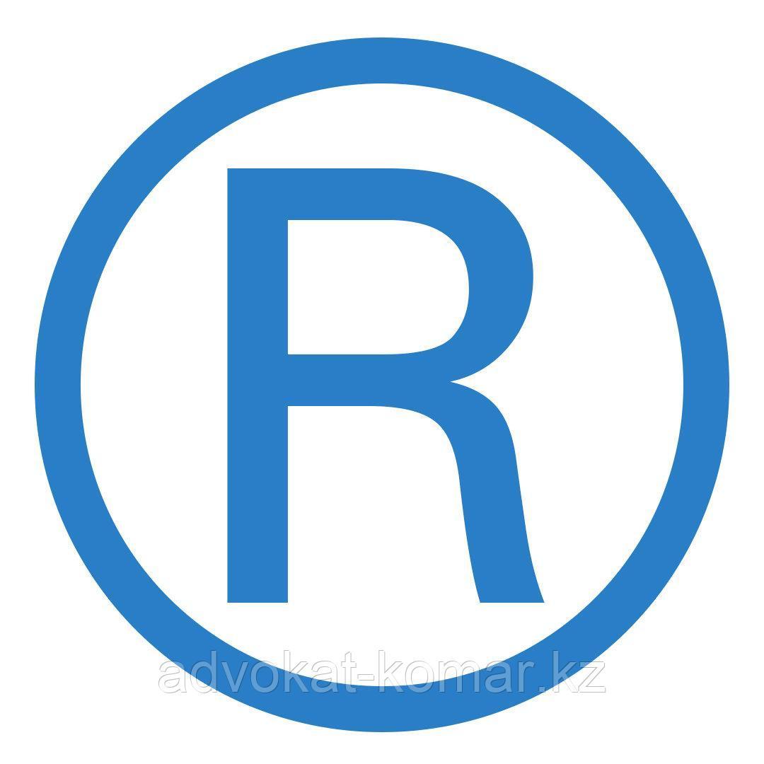 Регистрация товарного знака в Республике Казахстан