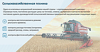 "GPS ""ЖПС"" мониторинг и контроль топлива на тракторах"