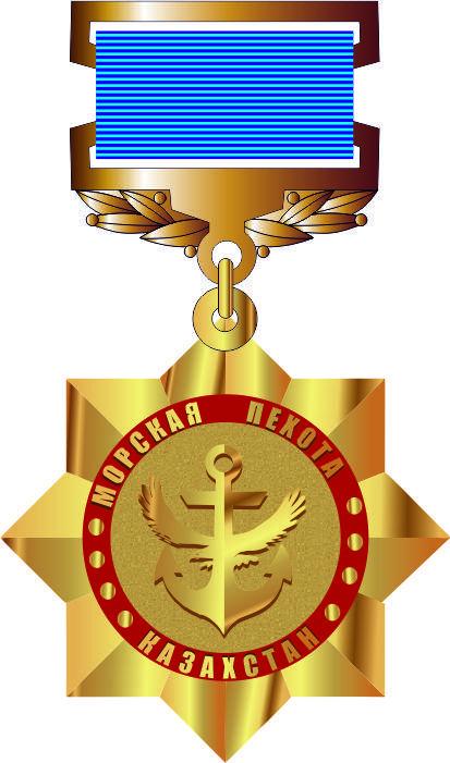 Наградные медали!