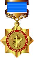 Наградные медали!, фото 1