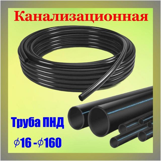 Труба ПНД 110х6,6 мм для канализации
