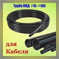 Труба ПНД 32х3 мм для прокладки кабеля