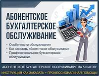 Абонентское бухгалтерское обслуживание