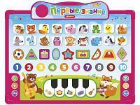 Развивающая игрушка Азбукварик Говорящая доска для обучения и рисования Первые знания, фото 1
