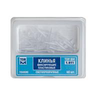 Клинья 1.811 фиксир. пластик. тонкие №40