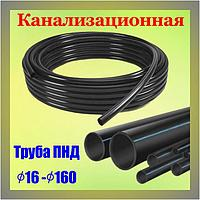 Труба ПНД 20мм для канализации