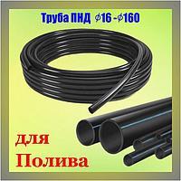 Труба ПНД 140 мм для полива