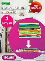 Набор Вакуумных пакетов из 4 штук, 50*60 см