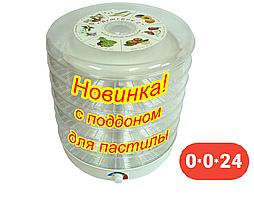 Сушилка для овощей и фруктов Ветерок2 доставка