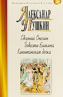 Пушкин А. С.: Евгений Онегин. Повести Белкина. Капитанская дочка