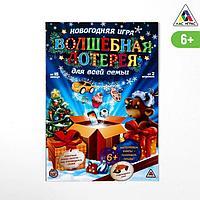 Новогодняя игра 'Волшебная лотерея для всей семьи'