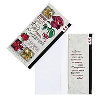Конверт для денег 'В День Рождения!' роза, подарки (комплект из 10 шт.)