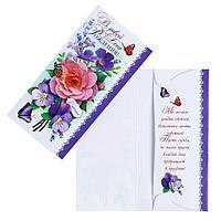 Конверт для денег 'В твой День Рождения!' цветы, бабочки (комплект из 10 шт.)