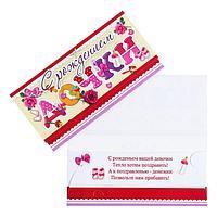 Конверт для денег 'С Рождением дочки!' цветы, детские игрушки (комплект из 10 шт.)