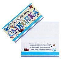 Конверт для денег 'С Рождением сыночка!' детские игрушки (комплект из 10 шт.)
