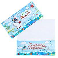 Конверт для денег 'В День Рождения!' кораблик, пальмы (комплект из 10 шт.)