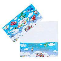 Конверт для денег 'С Днем Рождения!' самолеты, облака (комплект из 10 шт.)
