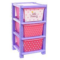 Комод детский «Принцесса», 3 секции, цвет фиолетово-розовый