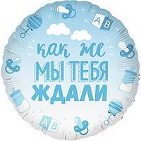 """Шар фольгированный 18"""" круг """"В Ожидании Чуда"""" Голубой, Градиент, 1 шт. в упак."""