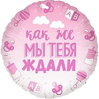 """Шар фольгированный 18"""" круг """"В Ожидании Чуда"""" Розовый, Градиент, 1 шт. в упак."""