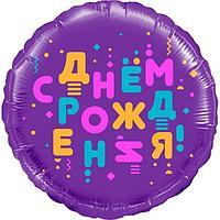 """Шар фольгированный 18"""" «С днём рождения! Яркие буквы», круг, 1 шт. в упаковке"""