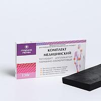 Аппликатор парафино-озокеритвовый медицинский, при радикулитах, невралгиях, 130 г