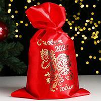 Мешок 'С Новым 2022 Годом!', красный, атлас, с завязками (комплект из 5 шт.)