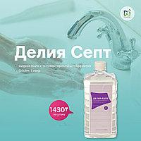 Жидкое мыло-кожный антисептик Делия Септ 1 литр