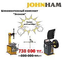 Шиномонтажный комплект JohnHam Эконом
