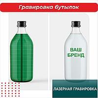 Лазерная гравировка бутылок