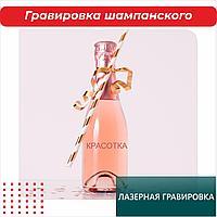 Лазерная гравировка бутылок шампанского