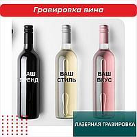 Лазерная гравировка бутылок вина