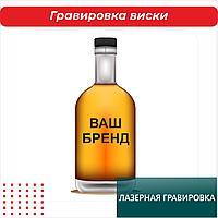 Гравировка бутылок виски