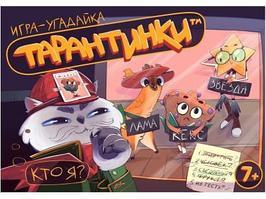 Настольная игра Десятое Королевство Тарантинки Кто Я?
