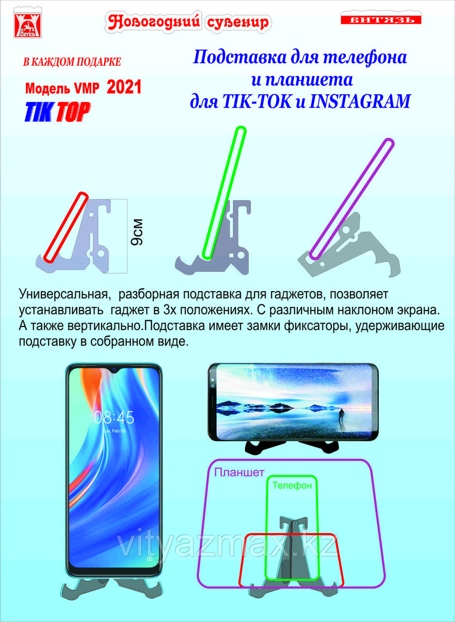 Подставка для смартфона и планшета  TIKTOP