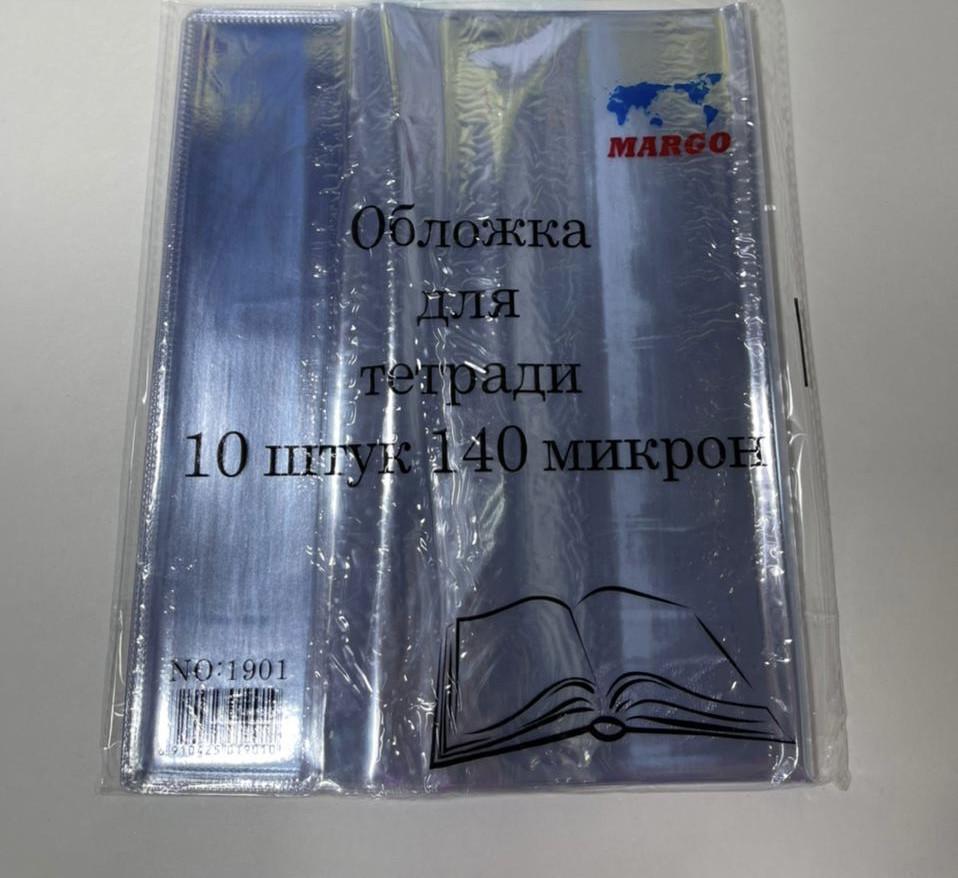 Обложка для тетради гелевая  MARGO