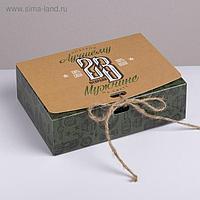 Коробка складная подарочная «С 23 февраля», 16.5 × 12.5 × 5 см