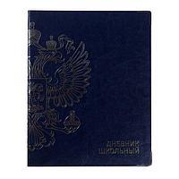 Дневник универсальный для 1-11 классов 'Герб синий',интегральная обложка из искусственной кожи, тиснение