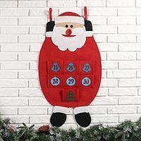 Адвент-календарь 'Новогодний Дед Мороз' (с 25 по 31 декабря), 7 карманов, 88x47 см